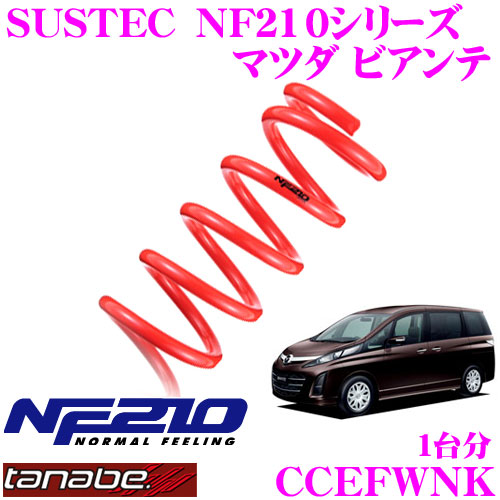 TANABE タナベ ローダウンサスペンション CCEFWNK マツダ ビアンテ CCEFW(H20.7~)用 SUSTEC NF210 F 30~40mm R 20~30mmダウン 車両1台分 車検対応