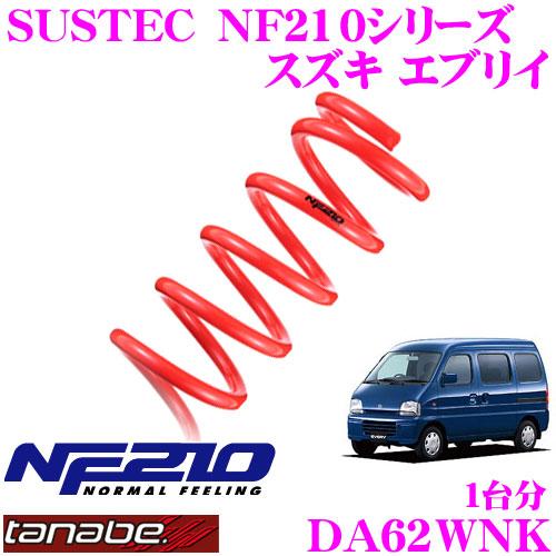 TANABE タナベ ローダウンサスペンション DA62WNK スズキ エブリイ コンセプトキット DA62W(H13.9~)用 SUSTEC NF210F 25~35mm R 25~35mmダウン 車両1台分 車検対応