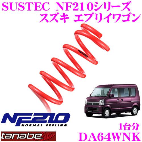 TANABE タナベ ローダウンサスペンション DA64WNK スズキ エブリィ (H17.8~)用 SUSTEC NF210 F 20~30mm R 15~25mmダウン 車両1台分 車検対応