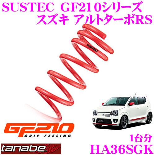 TANABE タナベ HA36SGK SUSTEC GF210 ローダウンサスペンション 【スズキ アルトターボRS HA36S(H27.3~) ダウン量:F 25~35mm/R 30~40mm/車両1台分/車検対応】