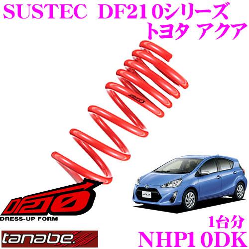 TANABE タナベ ローダウンサスペンション NHP10DK トヨタ アクア NHP10(H24.1~)用SUSTEC DF210 F 30~40mm R 30~40mmダウン 車両1台分 車検対応