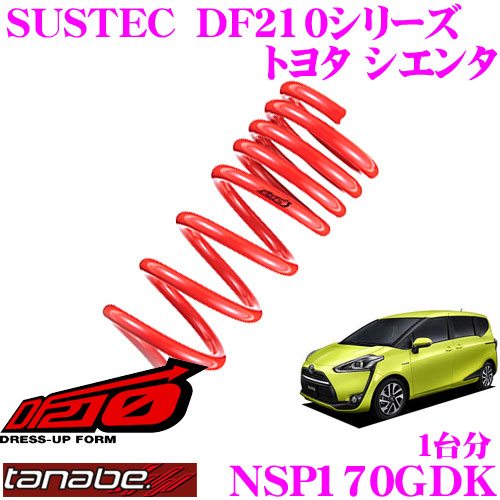 TANABE タナベ ローダウンサスペンション NSP170GDK トヨタ シエンタ NSP170G(H27.7~)用SUSTEC DF210 F 30~40mm R 35~45mmダウン 車両1台分 車検対応