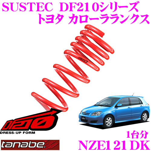 TANABE タナベ ローダウンサスペンション NZE121DKトヨタ カローラランクス NZE121(H12.8~)用SUSTEC DF210F 35~45mm R 25~35mmダウン 車両1台分 車検対応