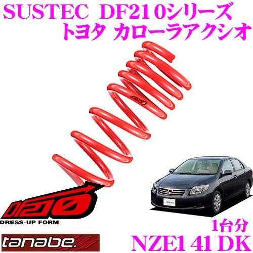 TANABE タナベ ローダウンサスペンション NZE141DK トヨタ カローラアクシオ NZE141(H18.10~)用SUSTEC DF210 F 45~55mm R 45~55mmダウン 車両1台分 車検対応