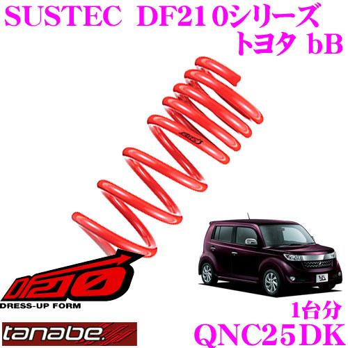 TANABE タナベ ローダウンサスペンション QNC25DKトヨタ BB QNC25(H17.12~)用SUSTEC DF210F 30~40mm R 30~40mmダウン 車両1台分 車検対応