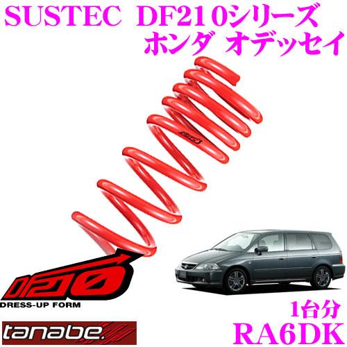 TANABE タナベ ローダウンサスペンション RA6DKホンダ オデッセイ RA6(H11.12~H15.10)用SUSTEC DF210F 35~45mm R 30~40mmダウン 車両1台分 車検対応