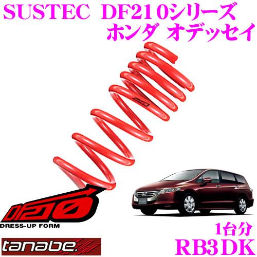 TANABE タナベ ローダウンサスペンション RB3DK ホンダ オデッセイ RB3(H20.10~)用SUSTEC DF210 F 40~50mm R 45~550mmダウン 車両1台分 車検対応