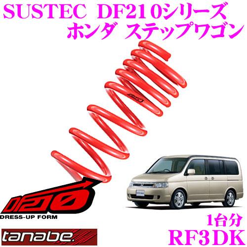 TANABE タナベ ローダウンサスペンション RF3DKホンダ ステップ RF3(H13.4~H15.6)用SUSTEC DF210F 50~60 mm R 60~70mmダウン 車両1台分 車検対応