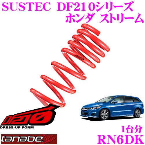TANABE タナベ ローダウンサスペンション RN6DK ホンダ ストリーム RN6(H18.7~)用SUSTEC DF210 F 30~40mm R 40~50mmダウン 車両1台分 車検対応