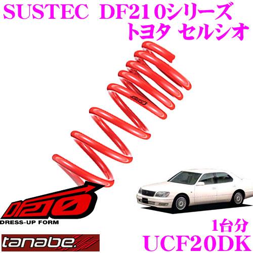 TANABE タナベ ローダウンサスペンション UCF20DK トヨタ セルシオ UCF20(H6.10~H12.9)用SUSTEC DF210 F 35~45mm R 25~35mmダウン 車両1台分 車検対応