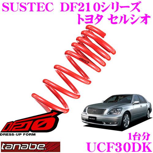 TANABE タナベ ローダウンサスペンション UCF30DKトヨタ セルシオ UCF30(H12.09~H15.08)用SUSTEC DF210F 25~35mm R 25~35mmダウン 車両1台分 車検対応