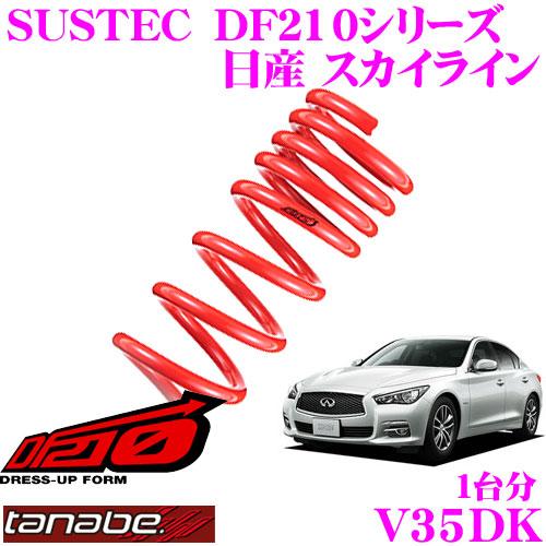 TANABE タナベ ローダウンサスペンション V35DKニッサン スカイライン V35(H13.6~)用SUSTEC DF210F 25~35mm R 30~40mmダウン 車両1台分 車検対応