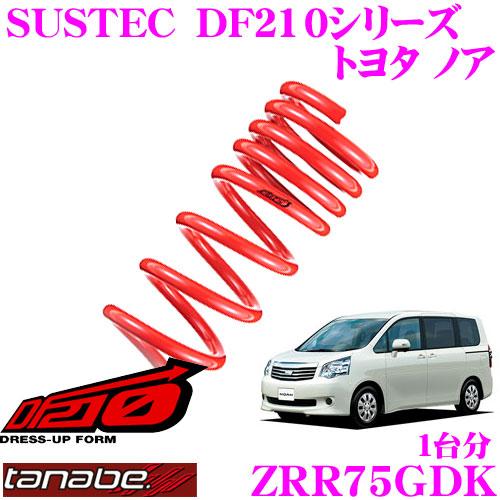 TANABE タナベ ローダウンサスペンション ZRR75GDK トヨタ ノア・ヴォクシー ZRR75G(H19.6~)用SUSTEC DF210 F 35~45mm R 65~75mmダウン 車両1台分 車検対応