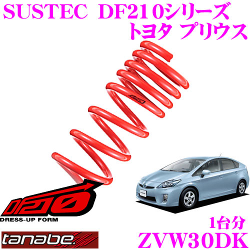 TANABE タナベ ローダウンサスペンション ZVW30DKトヨタ プリウス(前期 ツーリング)ZVW30(H21.5~H23.12)用SUSTEC DF210F 35~45mm R 40~50mmダウン 車両1台分 車検対応