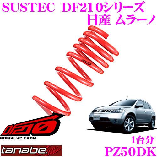TANABE タナベ ローダウンサスペンション PZ50DKニッサン ムラーノ PZ50(H16.9~)用SUSTEC DF210F 40~50mm R 45~55mmダウン 車両1台分 車検対応