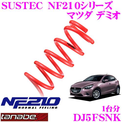 TANABE タナベ ローダウンサスペンション DJ5FSNK マツダ デミオ DJ5FS(H26.9~)用 SUSTEC NF210 F 20~30mm R 25~35mmダウン 車両1台分 車検対応