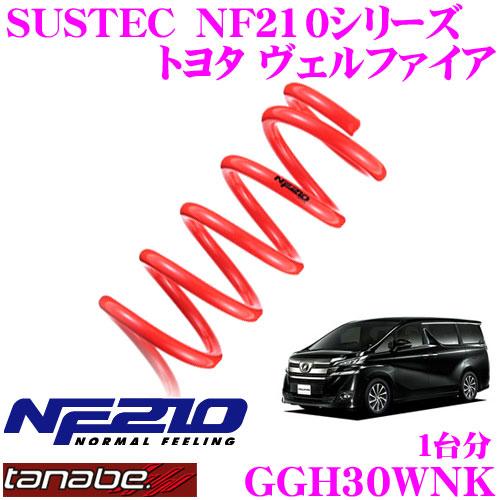 TANABE タナベ ローダウンサスペンション GGH30WNK トヨタ アルファード GGH30W(H27.1~)用 SUSTEC NF210 F 30~40mm R 25~35mmダウン 車両1台分 車検対応