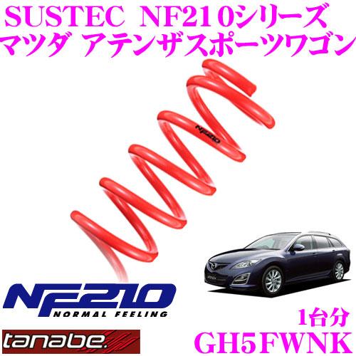 TANABE タナベ ローダウンサスペンション GH5FWNK マツダ アテンザSPWGN GH5FW・GH5AW(H20.1~)用 SUSTEC NF210F 30~40mm R 25~35mmダウン 車両1台分 車検対応