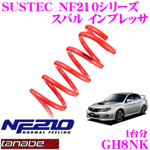 TANABE タナベ ローダウンサスペンション GH8NK スバル インプレッサ GH8(H19.6~)用 SUSTEC NF210F 20~30mm R 15~25mmダウン 車両1台分 車検対応