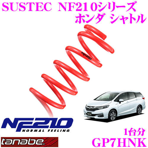 TANABE タナベ ローダウンサスペンション GP7HNK ホンダ シャトルHV GP7(H27.5~)用 SUSTEC NF210 F 20~30mm R 30~40mmダウン 車両1台分 車検対応