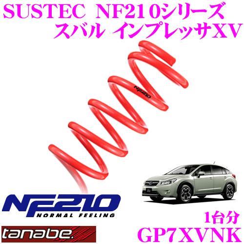 TANABE タナベ ローダウンサスペンション GP7XVNK スバル インプレッサXV GP7(H24.10~)用 SUSTEC NF210 R 30~40mmダウン 車両1台分 車検対応