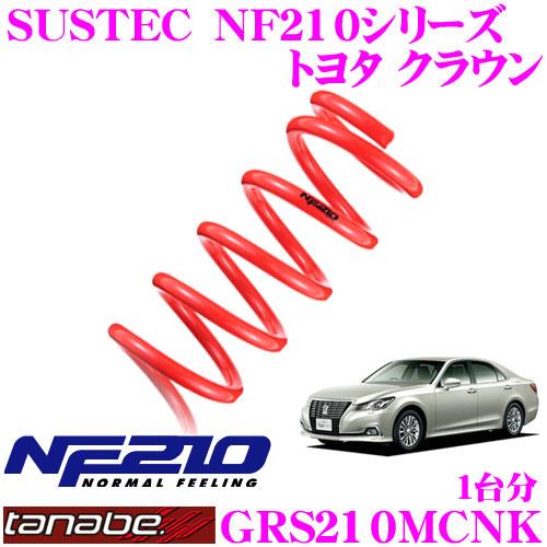TANABE タナベ ローダウンサスペンション GRS210MCNK トヨタ GRS210(ロイヤル)(H25.12~)用 SUSTEC NF210 F 20~30mm R 20~30mmダウン 車両1台分 車検対応