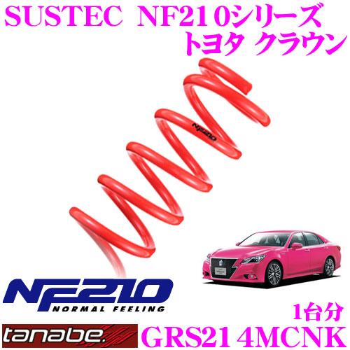 TANABE タナベ ローダウンサスペンション GRS214MCNK トヨタ クラウン GRS214(H25.12~)用 SUSTEC NF210F 20~30mm R 10~20mmダウン 車両1台分 車検対応