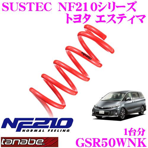 TANABE タナベ ローダウンサスペンション GSR50WNK トヨタ エスティマ GSR50W(H18.1~)用 SUSTEC NF210 F 25~35mm R 25~30mmダウン 車両1台分 車検対応