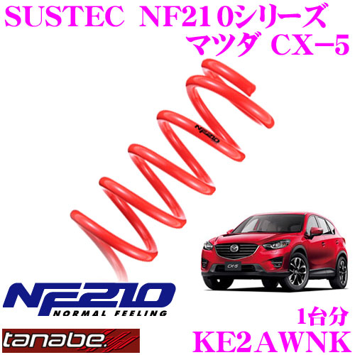 TANABE タナベ ローダウンサスペンション KE2AWNK マツダ CX-5 KE2AW(H24.2~)用 SUSTEC NF210F 15~25mm R 30~40mmダウン 車両1台分 車検対応