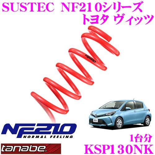 TANABE タナベ ローダウンサスペンション KSP130NK トヨタ ヴィッツ KSP130(H22.12~)用 SUSTEC NF210 F 25~35mm R 15~25mmダウン 車両1台分 車検対応