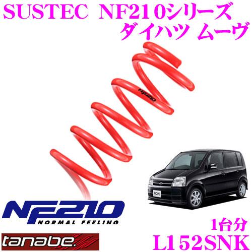 TANABE タナベ ローダウンサスペンション L152SNK ダイハツ ムーヴ L152S(H14.10~)用 SUSTEC NF210 F 20~30mm R 20~30mmダウン 車両1台分 車検対応