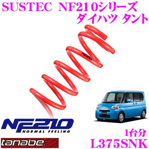 TANABE タナベ ローダウンサスペンション L375SNK ダイハツ タント L375S(H19.12~H22.8)用 SUSTEC NF210 F 25~35mm R 20~30mmダウン 車両1台分 車検対応