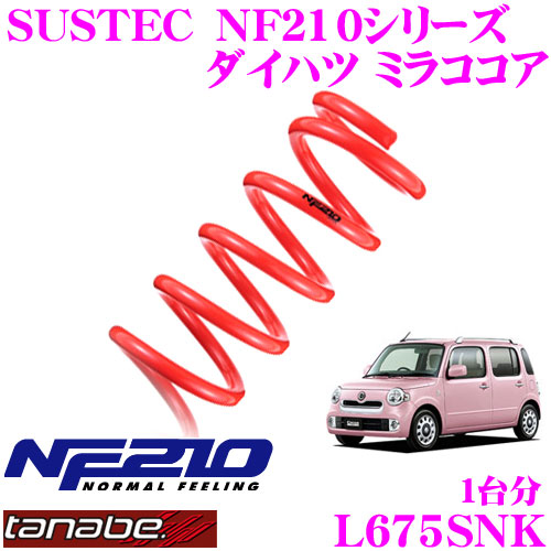 TANABE タナベ ローダウンサスペンション L675SNK ダイハツ ミラココア L675S(H21.8~)用 SUSTEC NF210 F 20~30mm R 20~30mmダウン 車両1台分 車検対応