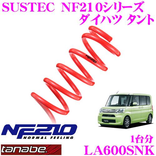 TANABE タナベ ローダウンサスペンション LA600SNK ダイハツ タント LA600S(H25.10~)用 SUSTEC NF210F 25~35mm R 10~20mmダウン 車両1台分 車検対応