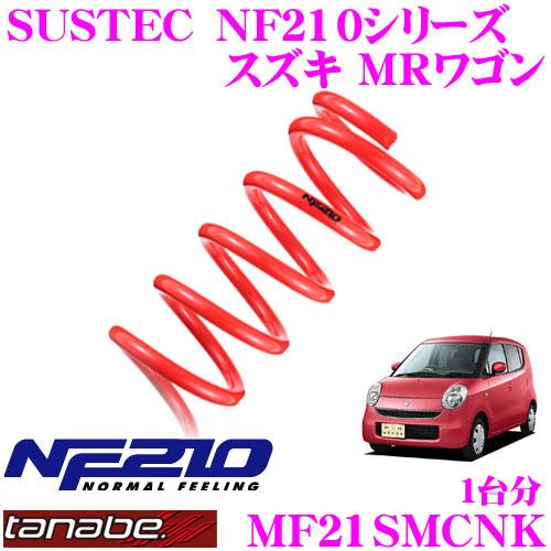 TANABE タナベ ローダウンサスペンション MF21SMCNK スズキ MRワゴン MF21SMC(H16.12~)用 SUSTEC NF210 F 30~40mm R 25~35mmダウン 車両1台分 車検対応
