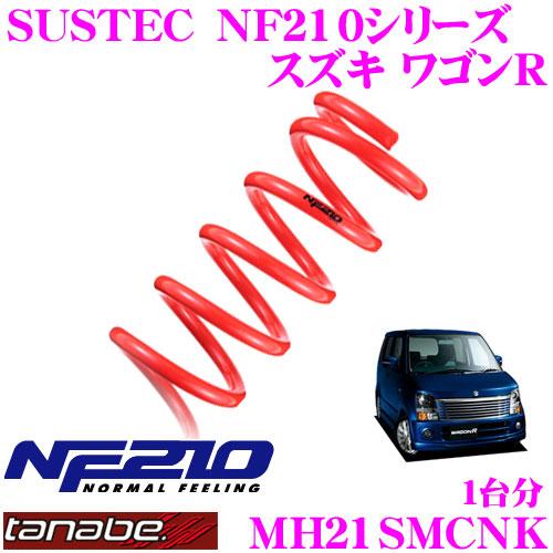TANABE タナベ ローダウンサスペンション MH21SMCNK スズキ ワゴンR MH21SMC(H16.12~H20.9)用 SUSTEC NF210 F 20~30mm R 20~30mmダウン 車両1台分 車検対応