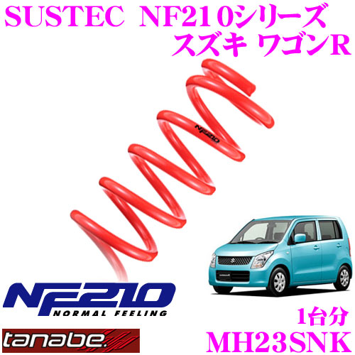 TANABE タナベ ローダウンサスペンション MH23SNK スズキ ワゴンR MH23S(H20.9~)用 SUSTEC NF210 F 25~35mm R 20~30mmダウン 車両1台分 車検対応