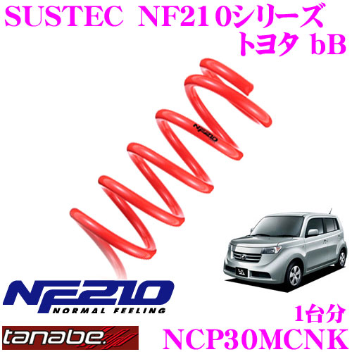 TANABE タナベ ローダウンサスペンション NCP30MCNK トヨタ bB NCP30MC(H15.4~)用 SUSTEC NF210F 30~40mm R 30~40mmダウン 車両1台分 車検対応