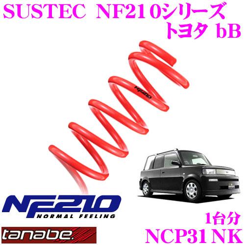 TANABE タナベ ローダウンサスペンション NCP31NK トヨタ bB NCP31(H12.2~H15.4)用 SUSTEC NF210 F 35~45mm R 25~35mmダウン 車両1台分 車検対応