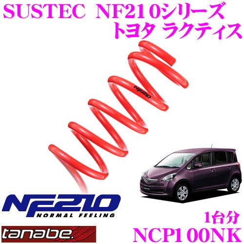 TANABE タナベ ローダウンサスペンション NCP100NK トヨタ ラクティス NCP100(H17.10~)用 SUSTEC NF210 F 30~35mm R 20~30mmダウン 車両1台分 車検対応