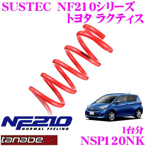 TANABE タナベ ローダウンサスペンション NSP120NK トヨタ ラクティス NSP120(H22.11~)用 SUSTEC NF210F 20~30mm R 20~30mmダウン 車両1台分 車検対応