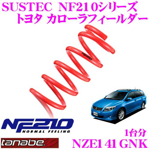 TANABE タナベ ローダウンサスペンション NZE141GNK トヨタ カローラフィールダ NZE141G(H18.10~)用 SUSTEC NF210F 25~35mm R 30~40mmダウン 車両1台分 車検対応