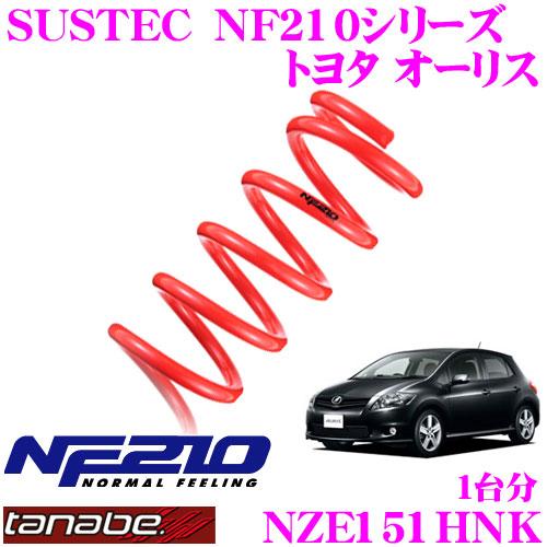 TANABE タナベ ローダウンサスペンション NZE151HNK トヨタ オーリス NZE151H(H18.10~)用 SUSTEC NF210F 20~30mm R 20~30mmダウン 車両1台分 車検対応