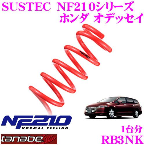 TANABE タナベ ローダウンサスペンション RB3NK ホンダ オデッセイ RB3(H20.10~)用 SUSTEC NF210 F 30~40mm R 30~40mmダウン 車両1台分 車検対応