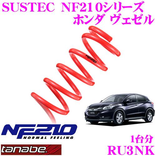 TANABE タナベ ローダウンサスペンション RU3NK ホンダ ヴェゼル RU3(H25.12~)用 SUSTEC NF210 F 20~30mm R 15~25mmダウン 車両1台分 車検対応