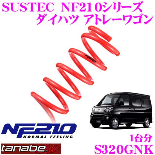 TANABE タナベ ローダウンサスペンション S320GNK ダイハツ アトレーワゴン S320G(H17.5~H19.8)用 SUSTEC NF210F 20~30mm R 30~40mmダウン 車両1台分 車検対応