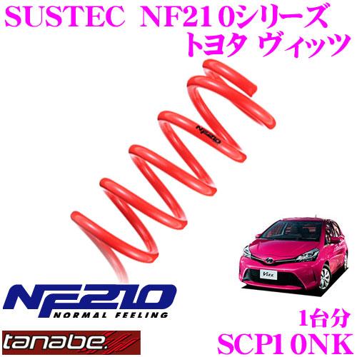 TANABE タナベ ローダウンサスペンション SCP10NK トヨタ ヴィッツ SCP10(H21.1~)用 SUSTEC NF210 F 20~30mm R 20~30mmダウン 車両1台分 車検対応