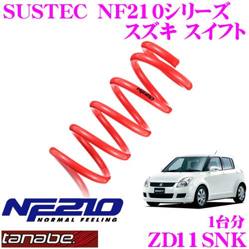 TANABE タナベ ローダウンサスペンション ZD11SNK スズキ スイフト ZD11S(H16.11~)用 SUSTEC NF210 F 25~35mm R 25~35mmダウン 車両1台分 車検対応