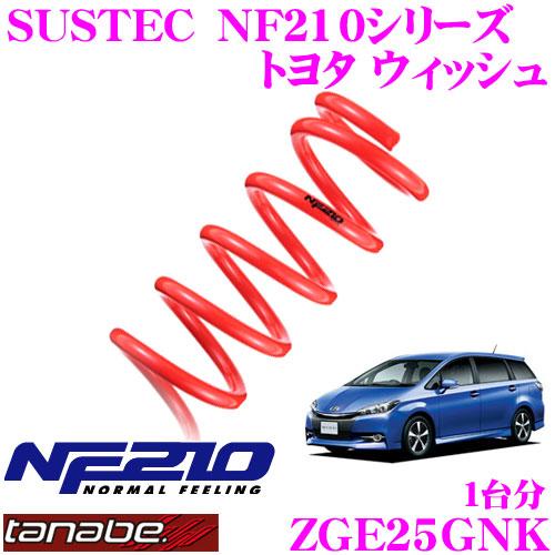 TANABE タナベ ローダウンサスペンション ZGE25GNK トヨタ WISH ZGE25G(H21.4~)用 SUSTEC NF210 F 40~50mm R 50~60mmダウン 車両1台分 車検対応