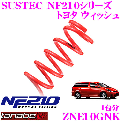 TANABE タナベ ローダウンサスペンション ZNE10GNK トヨタ WISH ZNE10G(H15.1~)用 SUSTEC NF210 F 30~40mm R 15~25mmダウン 車両1台分 車検対応
